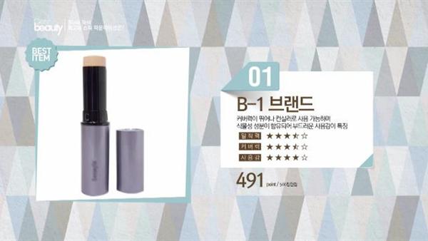 간편한 사용법으로 피부 표현이 가능한 스틱 파운데이션 1위 제품은?