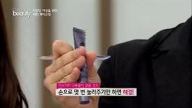 튜브형 마스카라는 마스카라의 내용물이 굳을 경우  손으로 몇 번 눌러주기만 하면 해결돼요~!