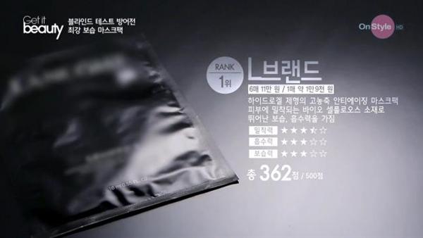밀착력과 흡수력까지 고루 갖춘 보습 마스크팩 1위 제품은?