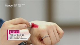 손등에 밝은 레드 컬러의 립스틱을 바른 후  손의 온기를 이용해 입술에 발라주세요~  틴트를 바르듯 가볍에 입술에 톡톡톡 바르면 돼요!