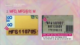 MFD와 MFG 등의 M은 Manufactured의 약자로 M 뒤에 오는 숫자는 제조연월일을 뜻하며 가장 뒤에서부터 년, 월, 일 순서로 읽으면 돼요!