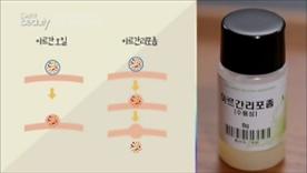 아르간 리포좀은 아르간 오일을 피부 흡수가 쉽도록 수용성으로 만든 원료에요!  아르간 리포좀 8g을 알로에 베라 겔에 첨가해주세요~
