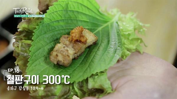 [송파] 착한 가격의 무한리필! <철판구이 300℃>