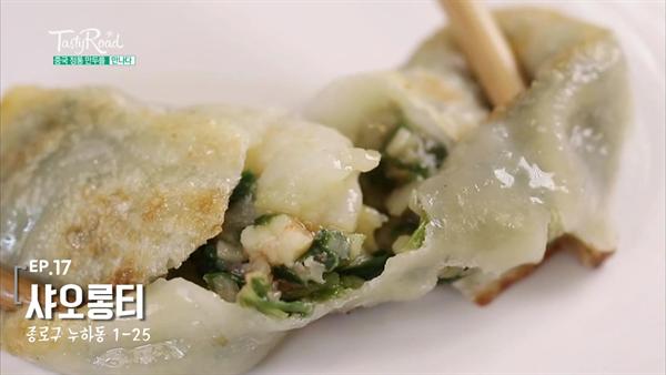 [종로] 중국 정통 만두를 만나다 <샤오롱티>