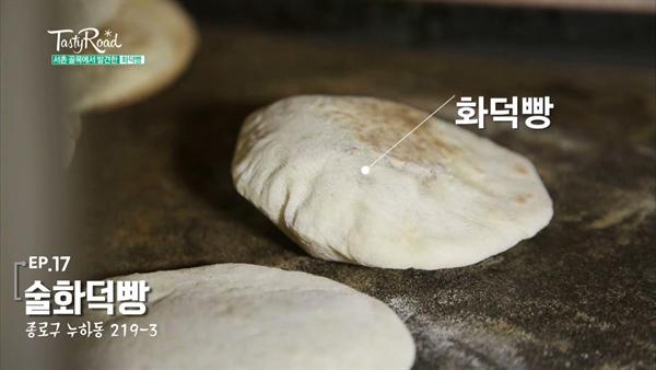 [종로] 서촌 골목에서 발견한 <술화덕빵>