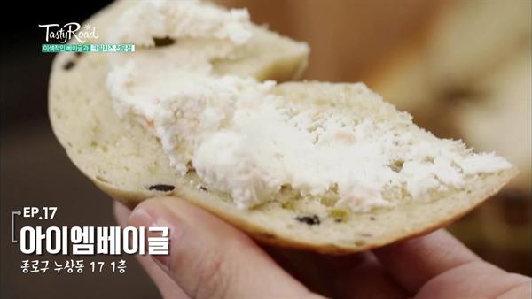 [종로] 이색적인 베이글과 크림치즈 전문점 <아이엠베이글>