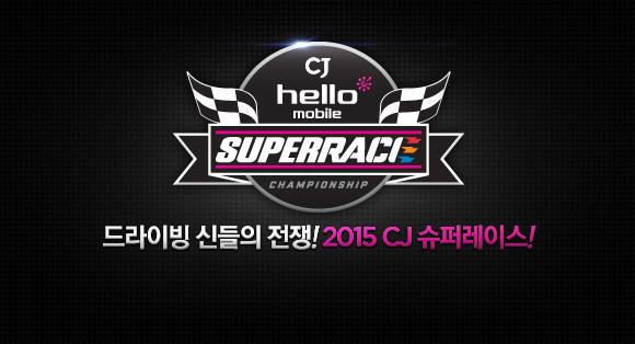 드라이빙 신들의 전쟁! 2015 CJ 슈퍼레이스