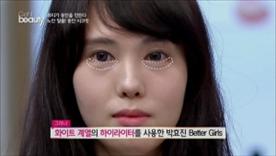 한국인의 피부톤에는 옐로우 계열의 하이라이터가  자연스러운데요, Better Girls는 화이트 계열의 하이라이터를 사용해서 부자연스럽게 눈이 도드라졌어요!