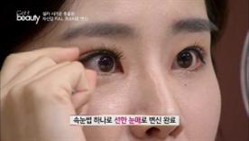 아이라이너를 최대한 아래로 뺀 상태에서 속눈썹을 끝에서부터 붙여 순한 눈매를 완성해주세요~!