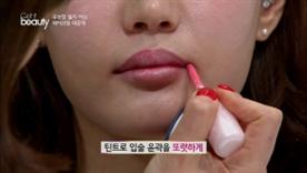 립 틴트를 입술 외곽부분에 라인을 그리듯 발라주세요! 따로 립 라이너를 그리지 않아도 입술 라인을 자연스럽고 갈끔하게 그릴 수 있어요~!