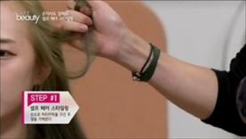 손으로 머리카락을 끝에서부터 구기면서 올라가주세요!