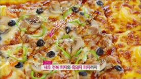 감귤 피자와 그 밖에도 새우 전복 피자, 흑돼지로 만든 피자까지 다양하게 준비됐다고해요!