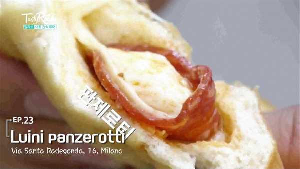 [밀라노] 길거리 음식의 랜드마크 < Luini panzerotti >