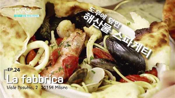 [밀라노] 핫한 피제리아 < La fabbrica >