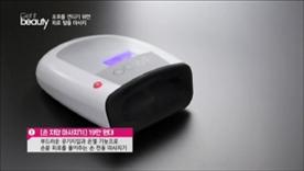 이 제품은 부드러운 공기지압과  온열 기능으로 손끝 피로를 풀어주는  손 전용 마사지기에요!