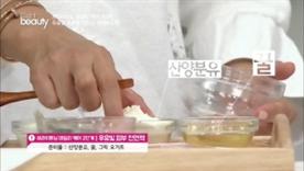 산양분유, 꿀, 그릭 요거트를섞어서  산양분유 팩을 만들 수 있어요~