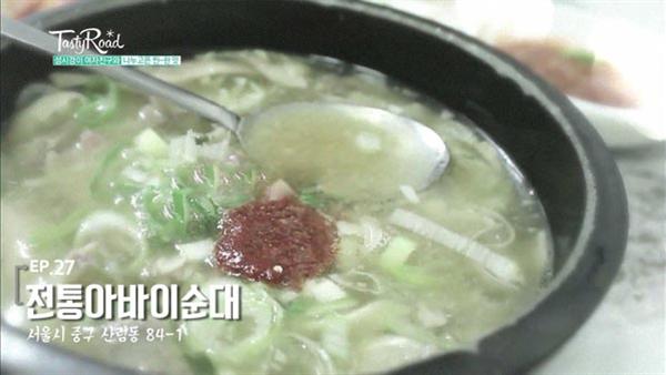 [중구]진짜 미식가의 데이트란 이런 것! 성시경 추천 맛집 < 전통아바이순대 >