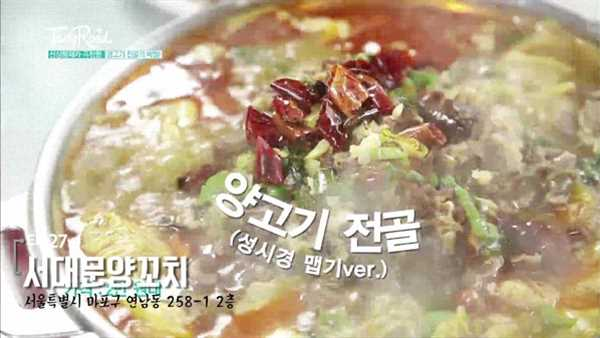 [마포]애주가 신동엽&성시경이 술을 부르는 양고기 맛집으로 선정한 < 서대문 양꼬치 >