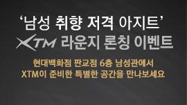'남성 취향 저격 아지트' XTM 라운지 론칭 이벤트