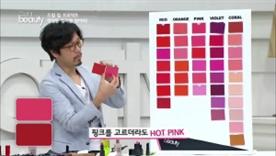 피부 톤이 밝다면 과감한 RED를  선택해요! 핑크를 고르더라도 HOT PINK를 선택하면 좋아요!