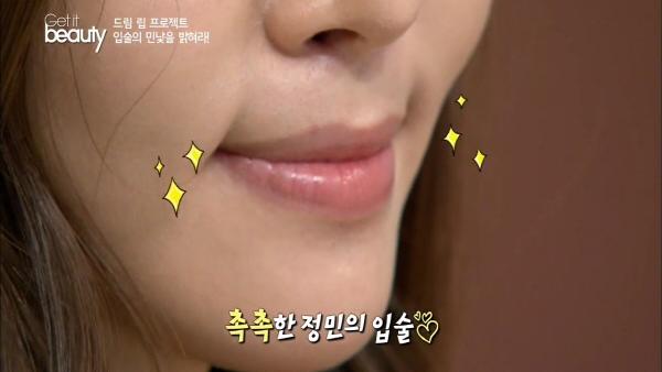 Ⅰ. 드림 립 프로젝트, 입술의 민낯을 밝혀라!