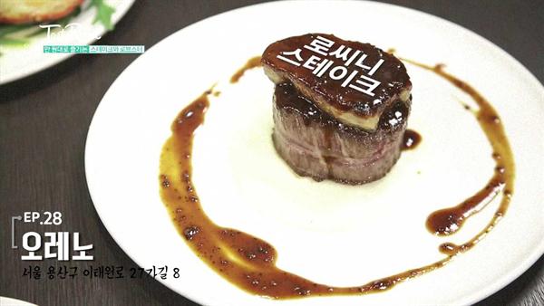 [이태원]푸아그라를 곁들인 안심 스테이크를 1만 원대에 먹는다! < 오레노 >