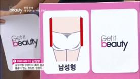 남성형의 엉덩이는 남성처럼 엉덩이의 폭이 좁고 볼륨이 없는 밋밋한 엉덩이에요~