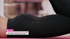 어깨와 허리, 엉덩이까지 한 번에 자극해 몸의 전체적인 라인을 잡아주는 동작이에요!