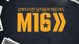 매주 (월) 밤 10시 XTM 본방송!