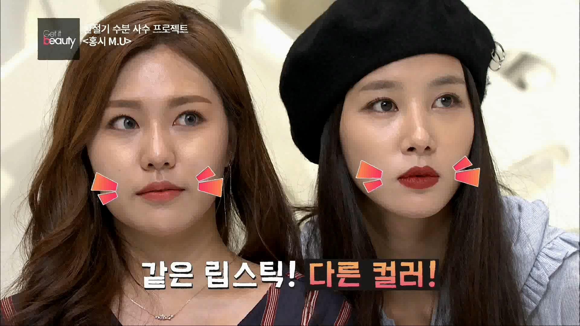 Ⅱ.환절기 수분 사수 프로젝트 홍시 메이크업
