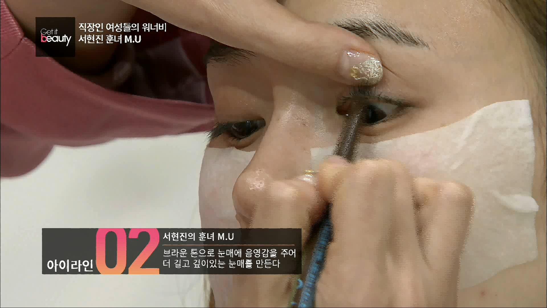 서현진의 훈녀 M.U #아이라인 브라운 톤으로 눈매에 음영감을 주어 더 길고 깊이있는 눈매를 만든다