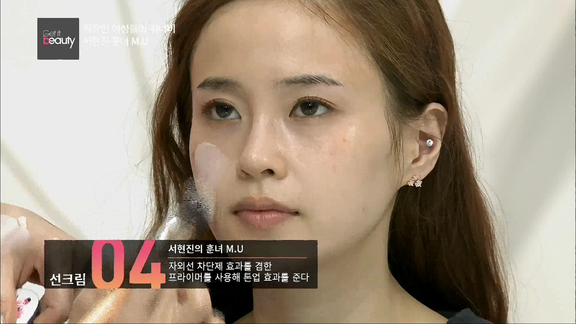 서현진의 훈녀 M.U #선크림 자외선 차단제 효과를 겸한 프라이머를 사용해 톤업 효과를 준다
