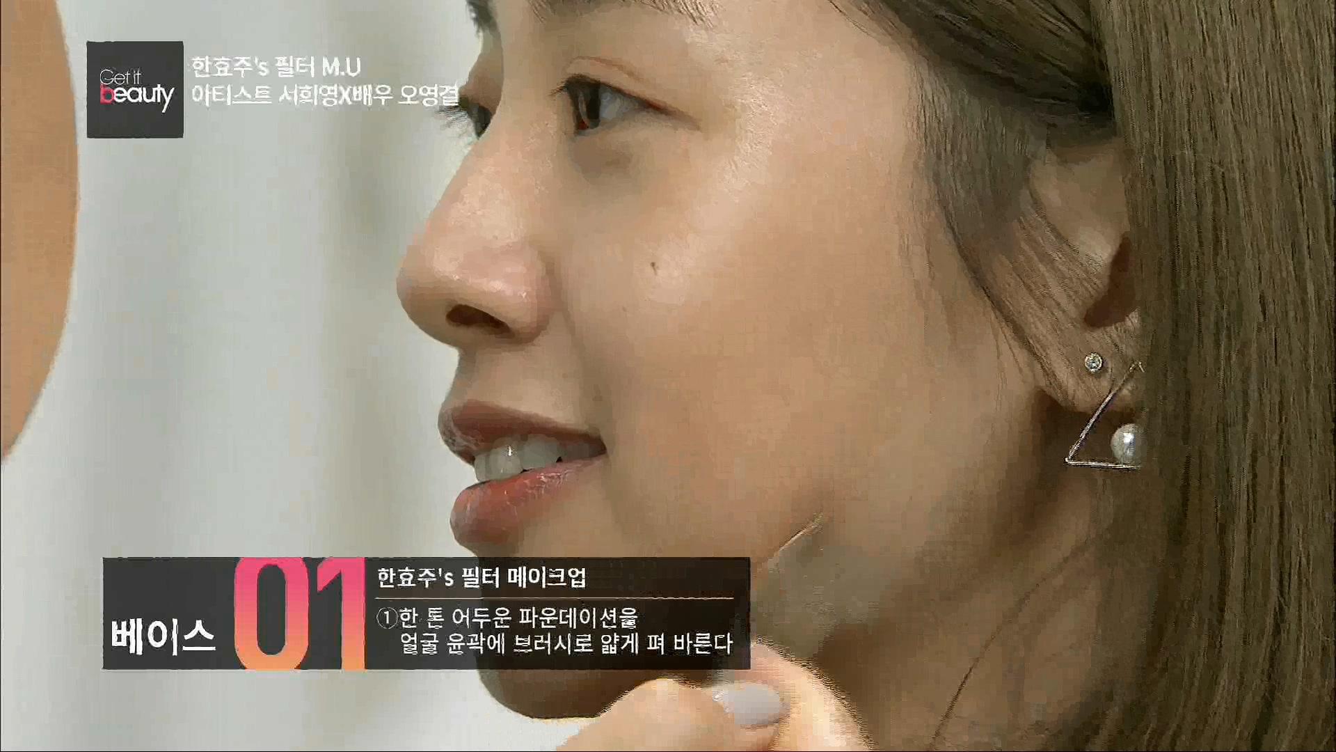 한효주's 필터 메이크업 #베이스 한 톤 어두운 파운데이션을 얼굴 윤곽에 브러시로 얇게 펴 바른다