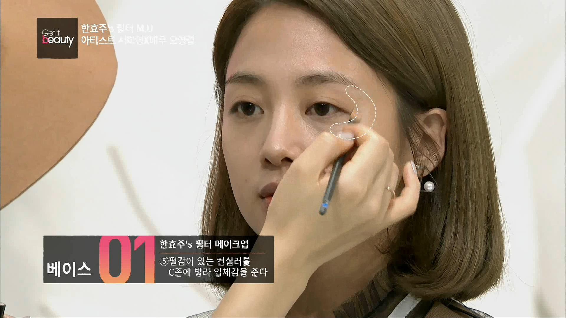 한효주's 필터 메이크업 #베이스 펄감이 있는 컨실러를 c존에 발라 입체감을 준다