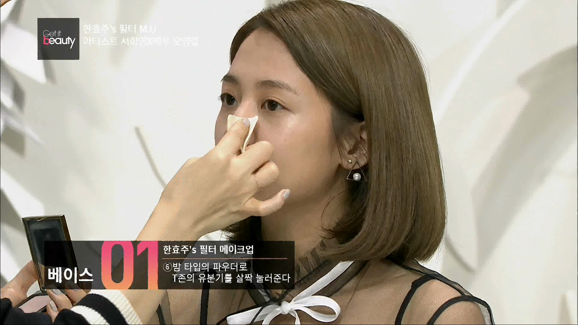 한효주's 필터 메이크업 #베이스 밤 타입의 파우더로 t존의 유분기를 살짝 눌러준다