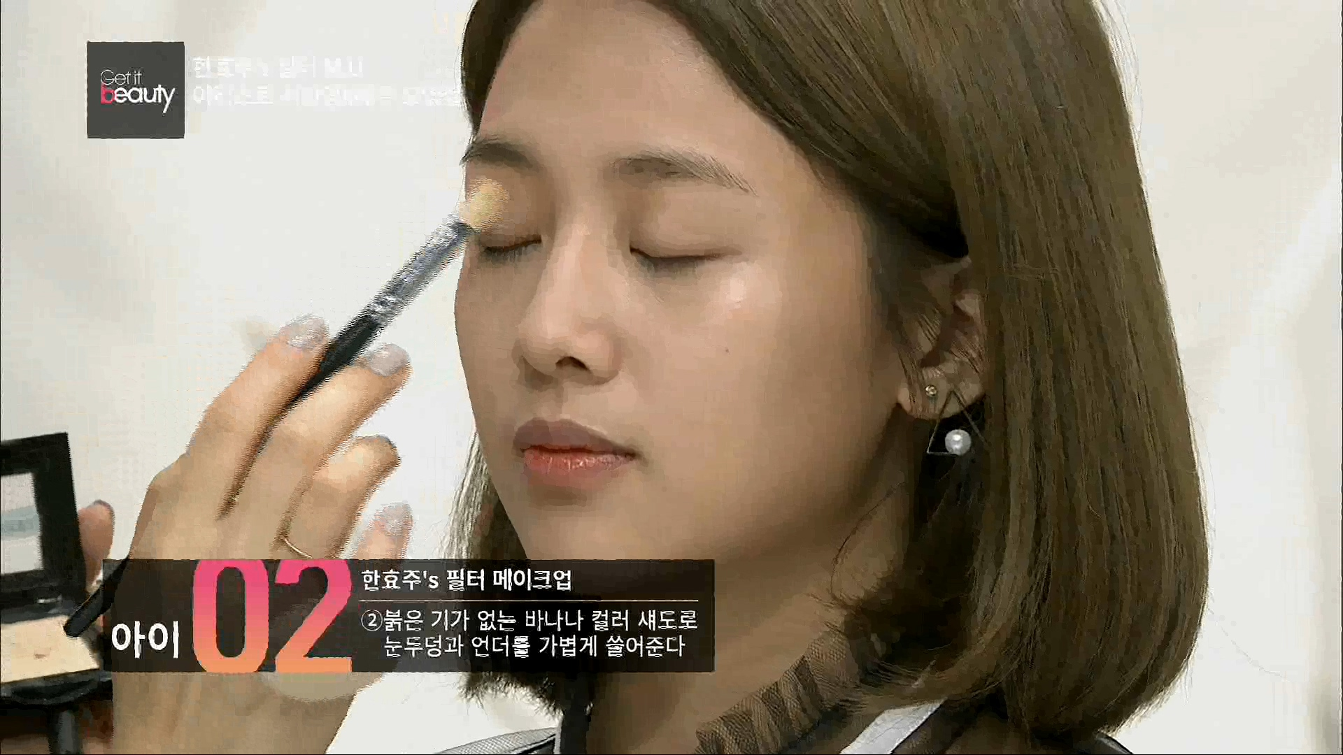 한효주's 필터 메이크업 #아이 붉은 기가 없는 바나나 컬러 섀도로 눈두덩과 언더를 가볍게 쓸어준다