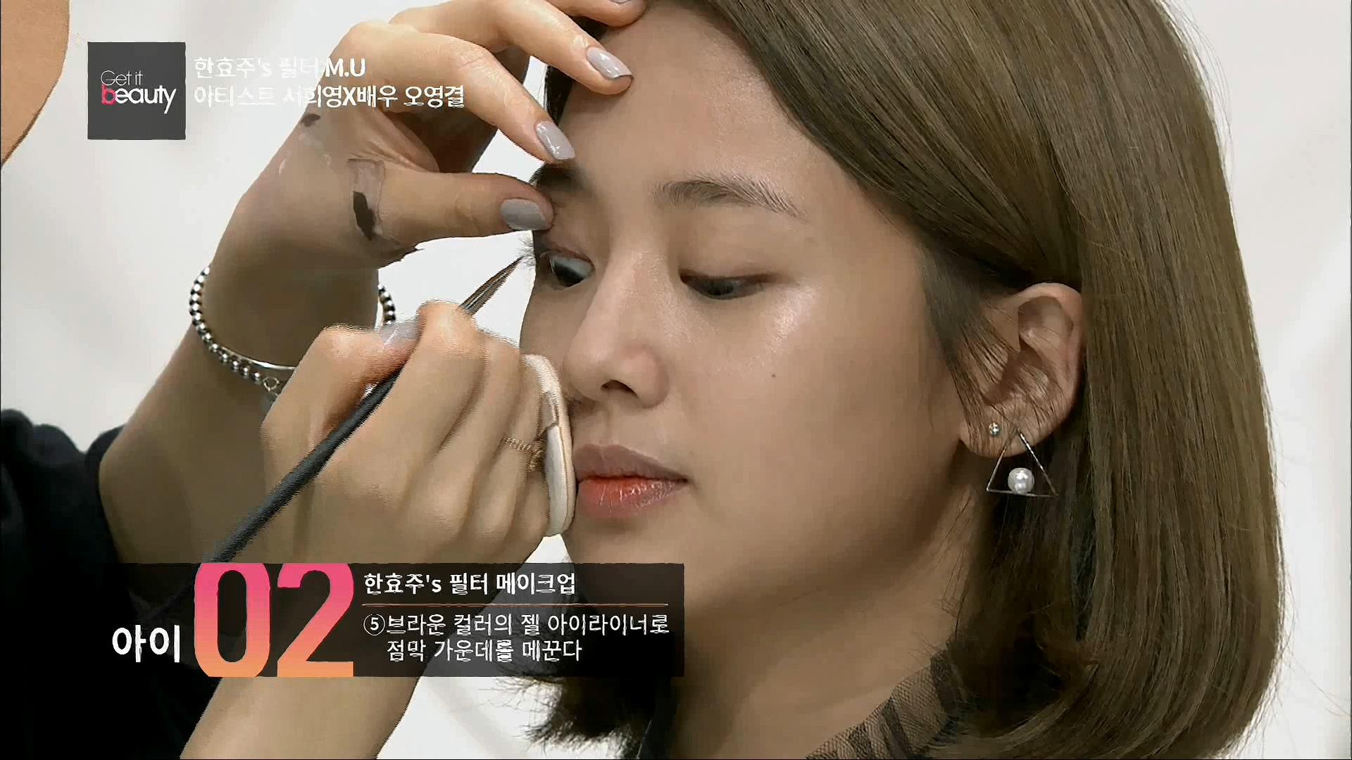 한효주's 필터 메이크업 #아이 브라운 컬러의 젤 아이라이너로 점막 가운데를 메꾼다