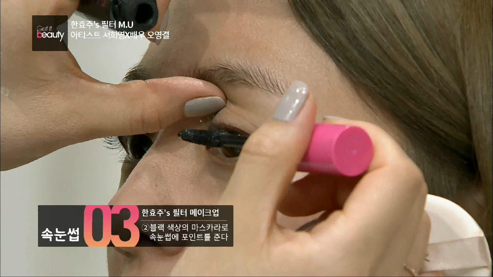 한효주's 필터 메이크업 #속눈썹 블랙 색상의 마스카라로 속눈썹에 포인트를 준다