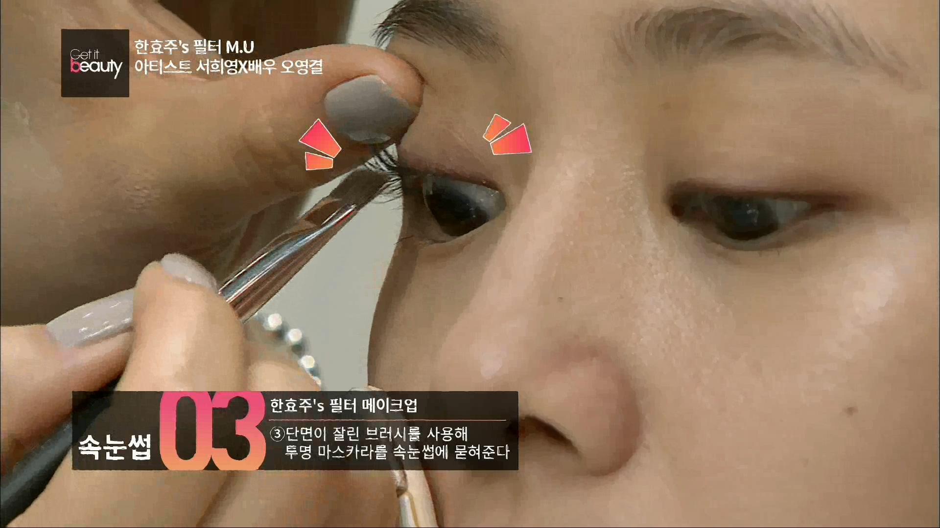 한효주's 필터 메이크업 #속눈썹 단면이 잘린 브러시를 사용해 투명 마스카라를 속눈썹에 묻혀준다