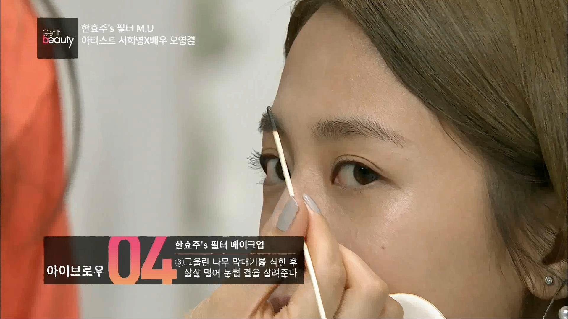 한효주's 필터 메이크업 #아이브로우 그을린 나무 막대기를 식힌 후 살살 밀어 눈썹 결을 살려준다