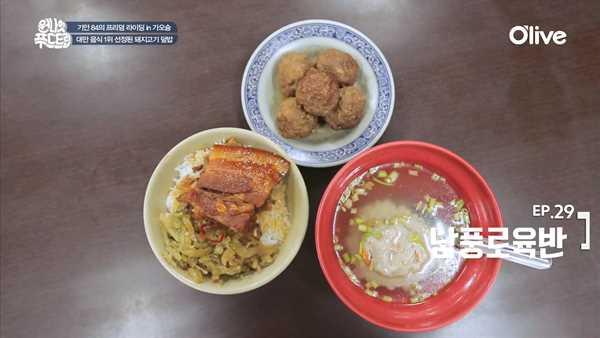 대만을 대표하는 흔한(?) 음식 루로우빤 <남풍로육반>