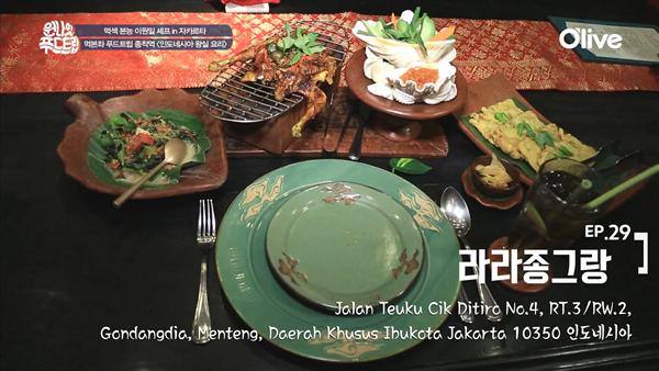 인도네시아 왕실 요리 <라라종그랑>
