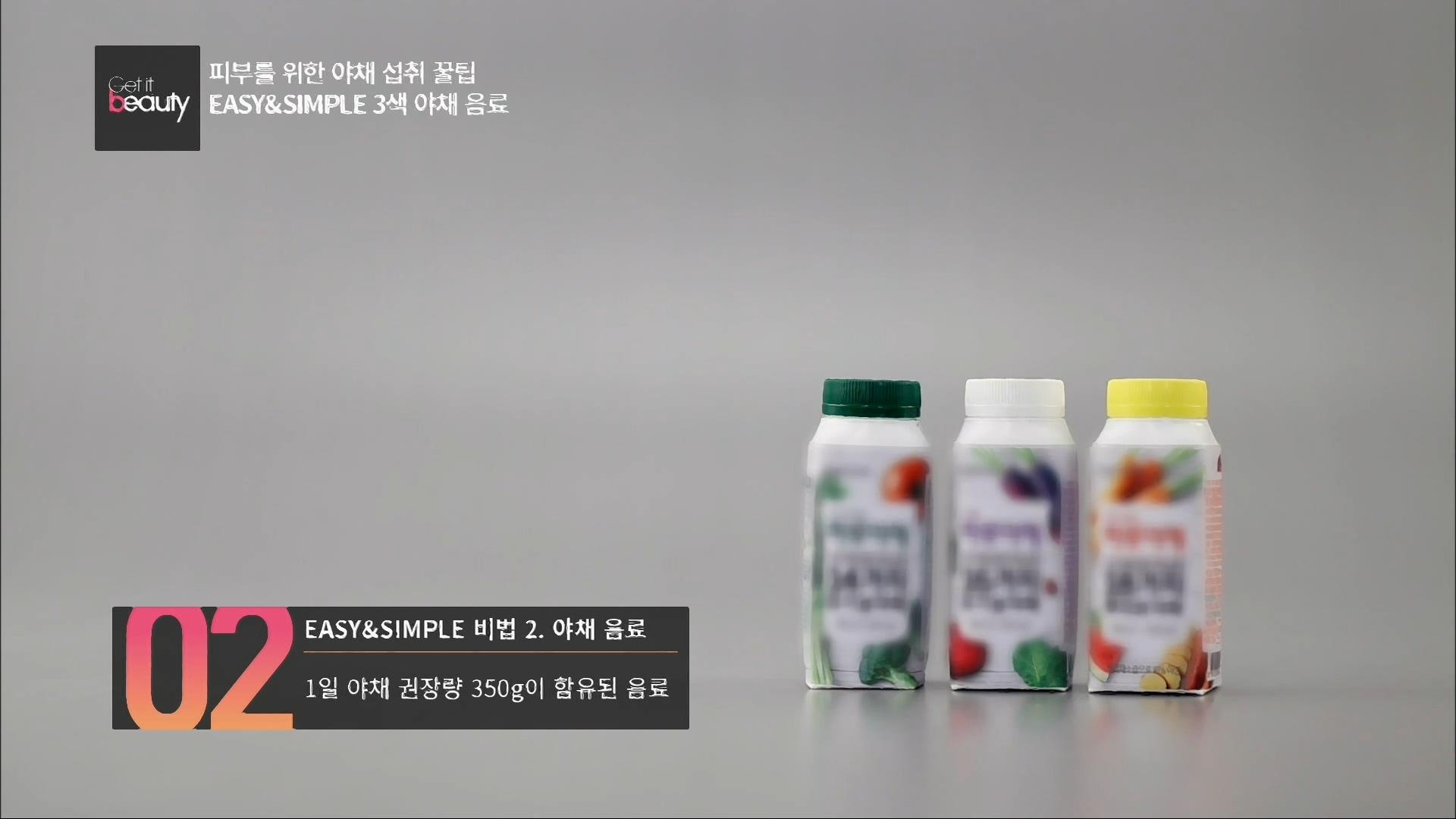 EASY & SIMPLE 비법 2.야채 음료 1일 야채 권장량 350g이 함유된 음료