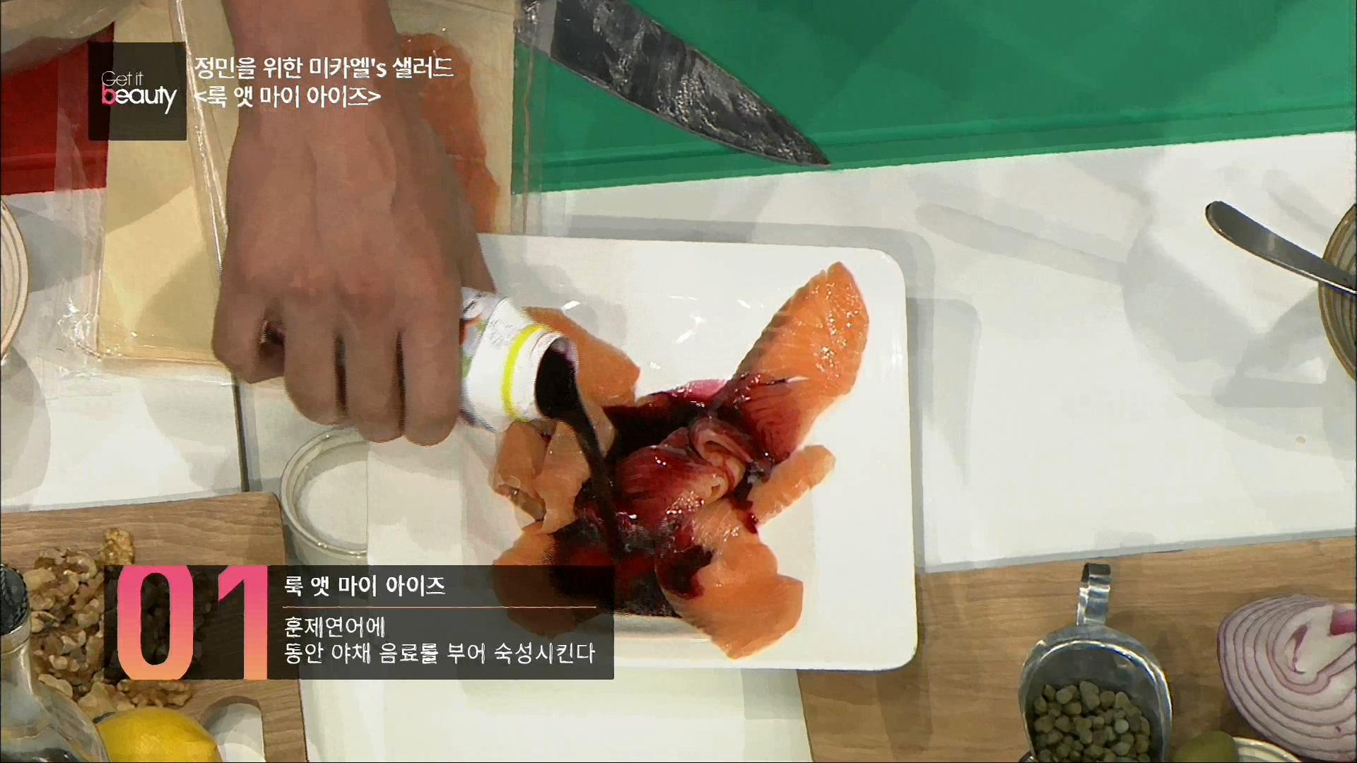 <룩 앳 마이 아이즈> 01.훈제연어에 동안 야채 음료를 부어 숙성시킨다