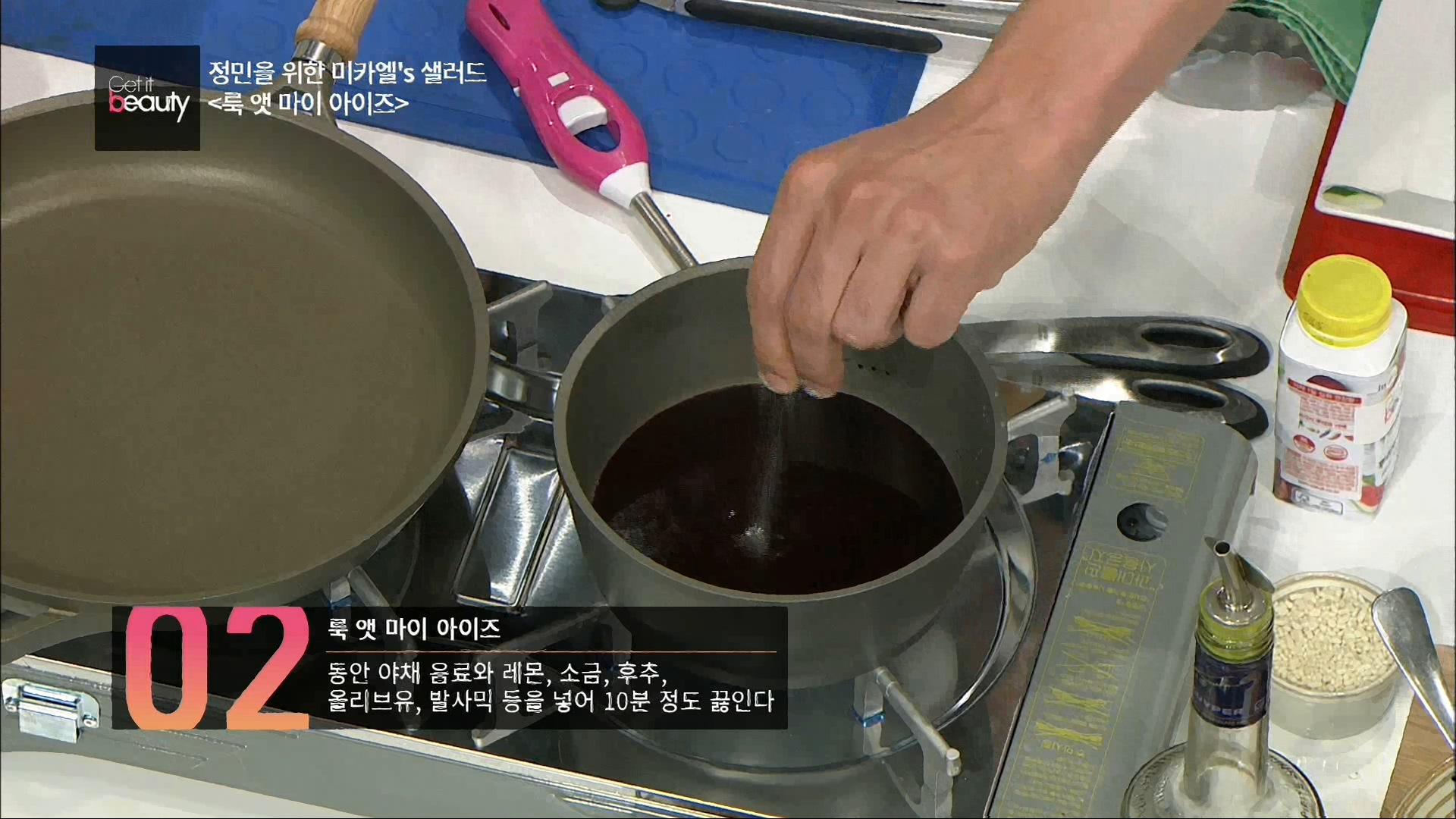 <룩 앳 마이 아이즈> 02.동안 야채 음료와 레몬, 소금, 후추, 올리브유, 발사믹 등을 넣어 10분정도 끓인다
