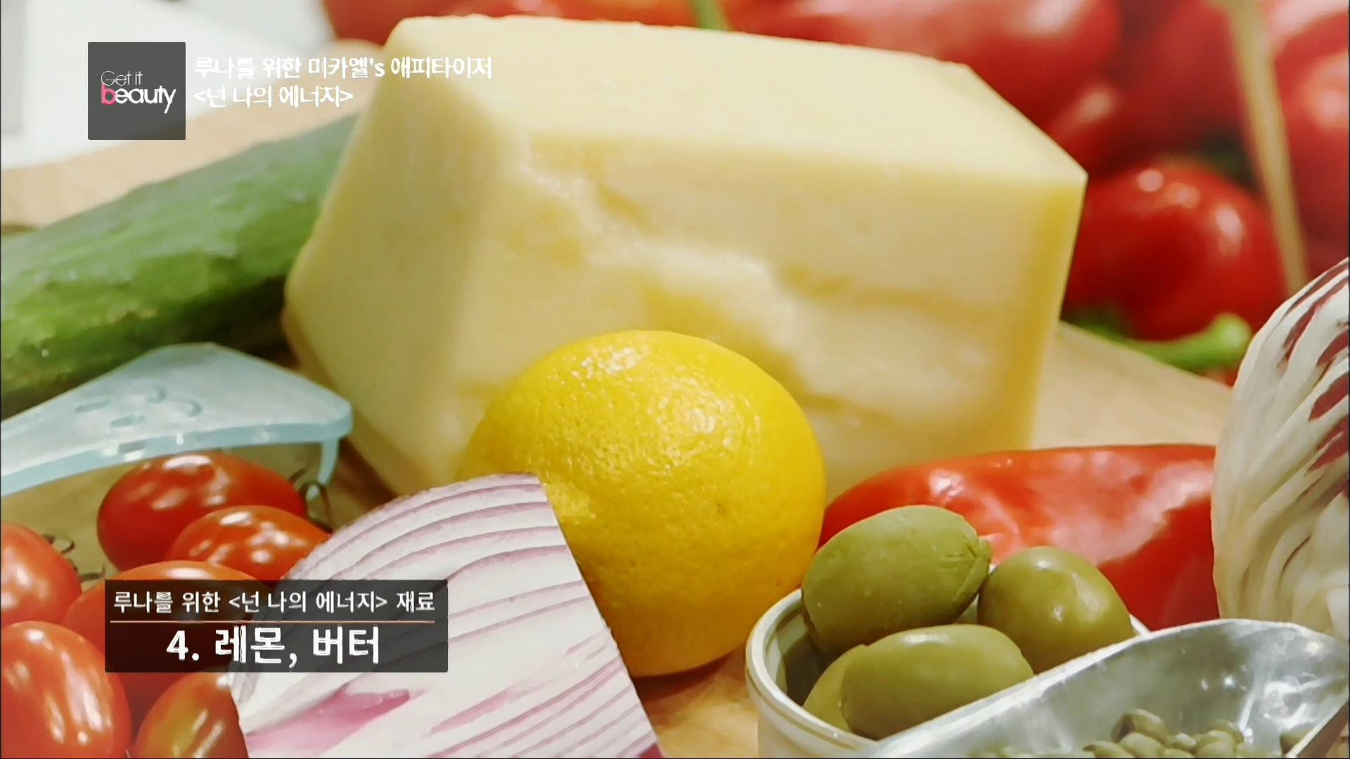 넌 나의 에너지 재료 04.레몬,버터