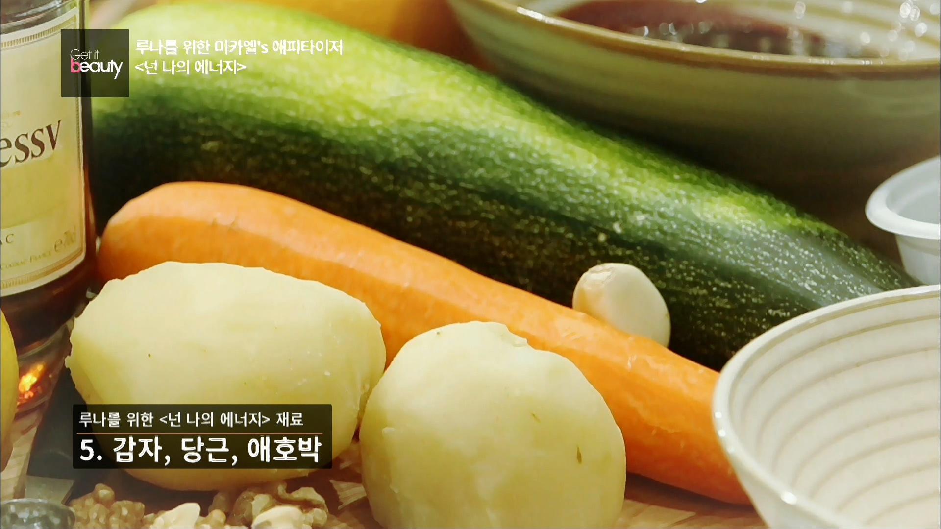 넌 나의 에너지 재료 05.감자, 당근, 애호박