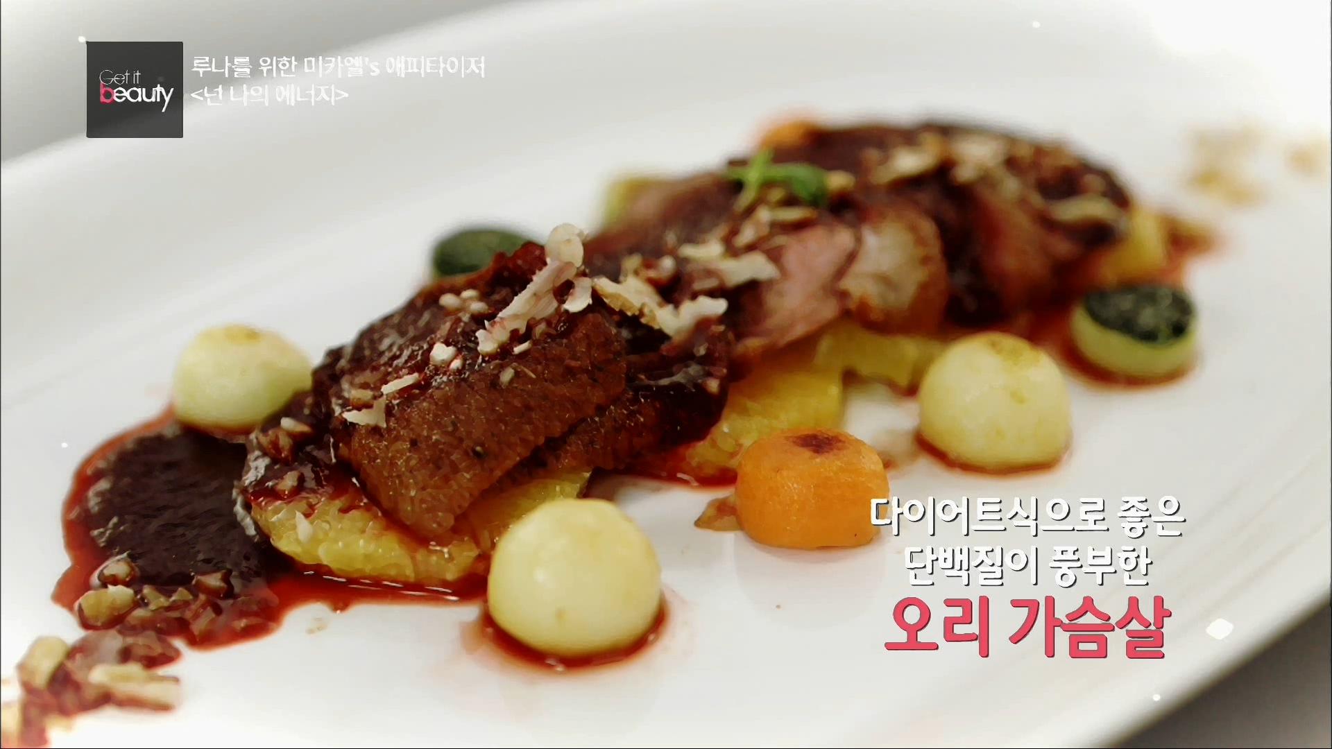 다이어트식으로 좋은 단백질이 풍부한 오리 가슴살요리 완성~