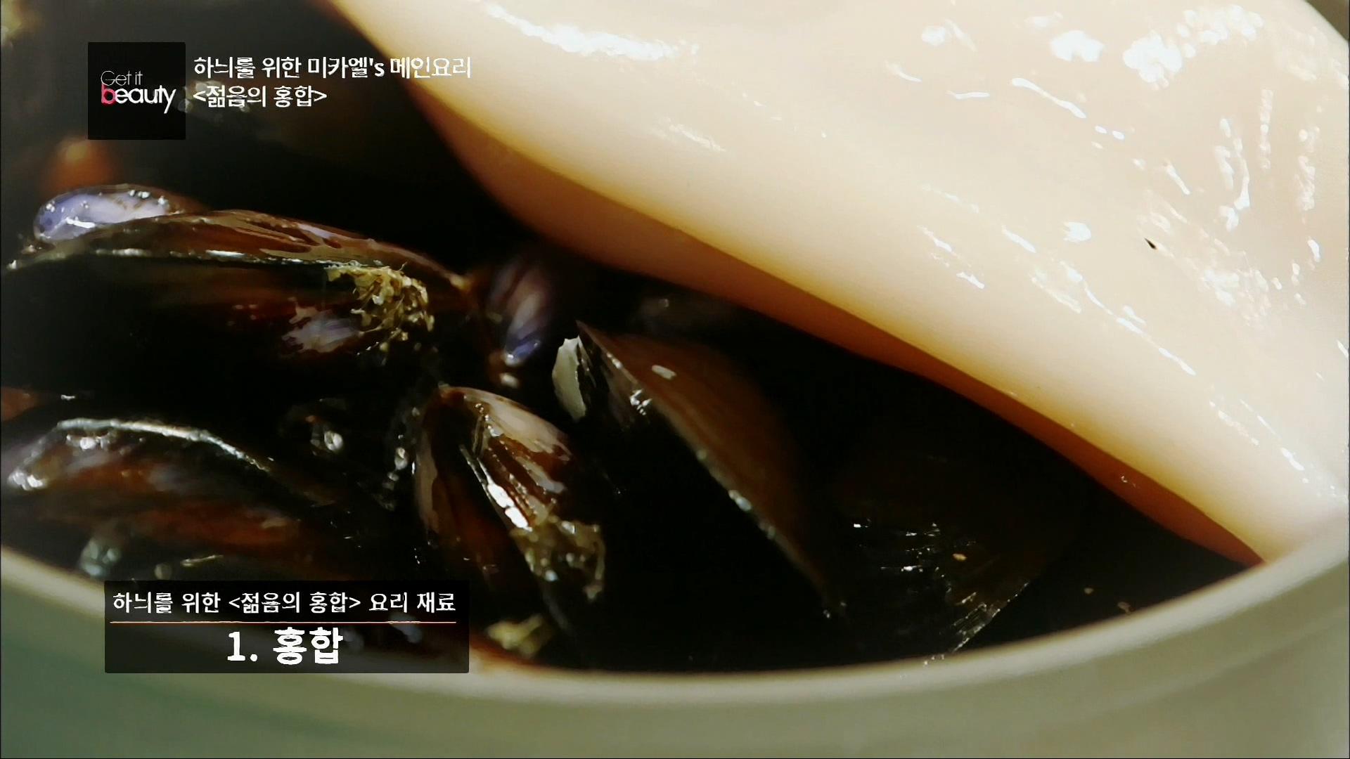젊음의 홍합 요리 재료 01.홍합