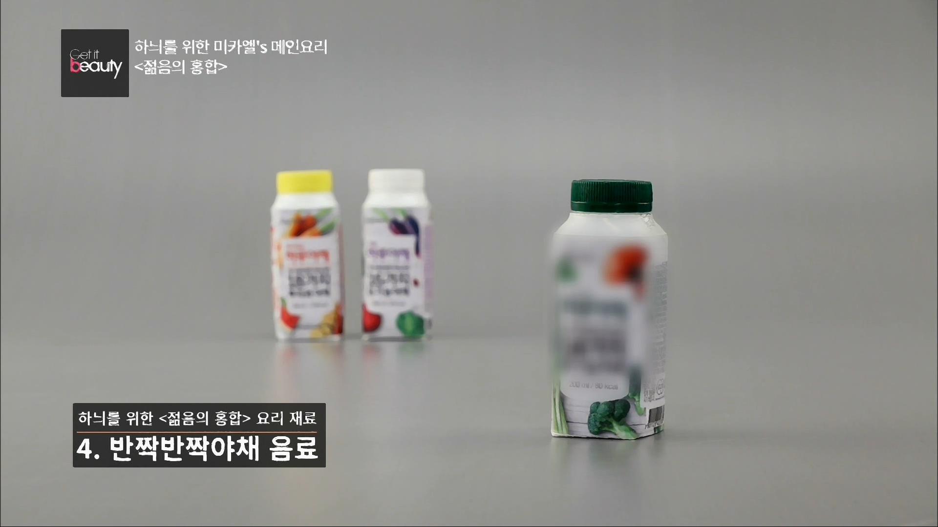 젊음의 홍합 요리 재료 04.반짝반짝 야채 음료